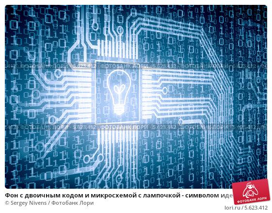 Купить «Фон с двоичным кодом и микросхемой с лампочкой - символом идеи», фото № 5623412, снято 18 февраля 2019 г. (c) Sergey Nivens / Фотобанк Лори