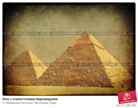 Фон с египетскими пирамидами, иллюстрация № 285208 (c) Лукиянова Наталья / Фотобанк Лори