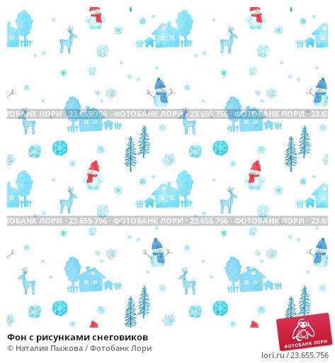 Купить «Фон с рисунками снеговиков», иллюстрация № 23655756 (c) Наталия Пыжова / Фотобанк Лори