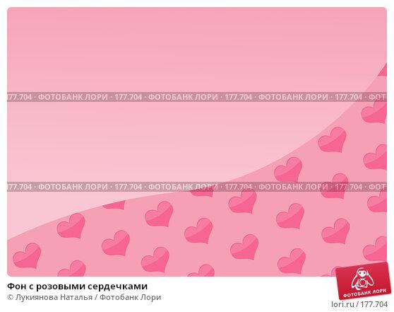 Купить «Фон с розовыми сердечками», иллюстрация № 177704 (c) Лукиянова Наталья / Фотобанк Лори