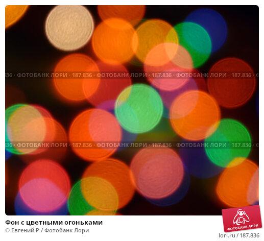 Фон с цветными огоньками, фото № 187836, снято 21 января 2008 г. (c) Евгений Р / Фотобанк Лори