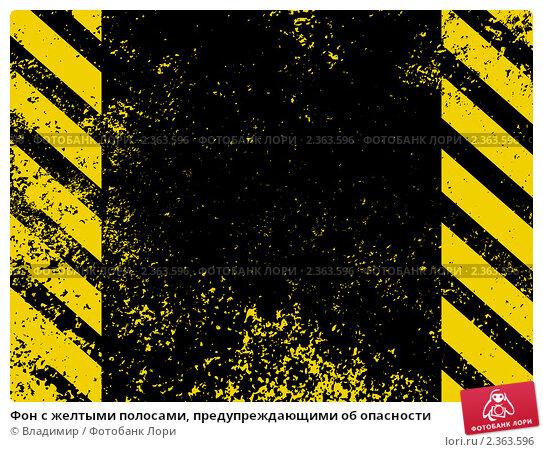 Купить «Фон с желтыми полосами, предупреждающими об опасности», иллюстрация № 2363596 (c) Владимир / Фотобанк Лори