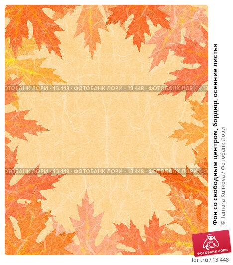 Фон со свободным центром, бордюр, осенние листья, иллюстрация № 13448 (c) Tamara Kulikova / Фотобанк Лори
