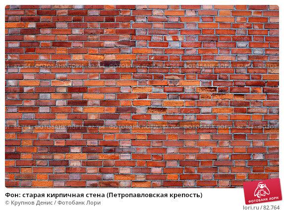 Фон: старая кирпичная стена (Петропавловская крепость), фото № 82764, снято 1 августа 2007 г. (c) Крупнов Денис / Фотобанк Лори
