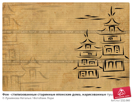 Фон - стилизованные старинные японские дома, нарисованные тушью на рисовой бумаге, иллюстрация № 232060 (c) Лукиянова Наталья / Фотобанк Лори