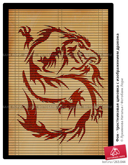 Фон - тростниковая циновка с изображением дракона, иллюстрация № 263044 (c) Лукиянова Наталья / Фотобанк Лори
