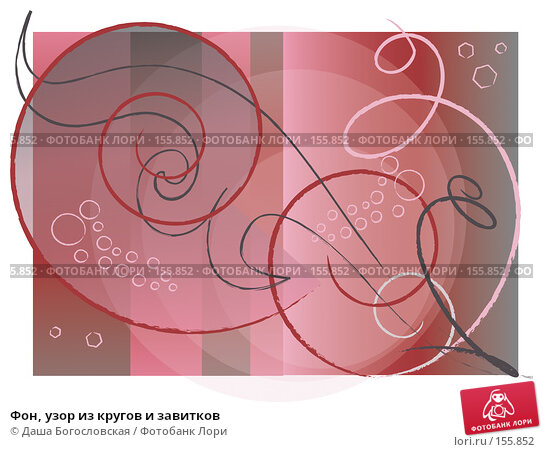 Фон, узор из кругов и завитков, иллюстрация № 155852 (c) Даша Богословская / Фотобанк Лори