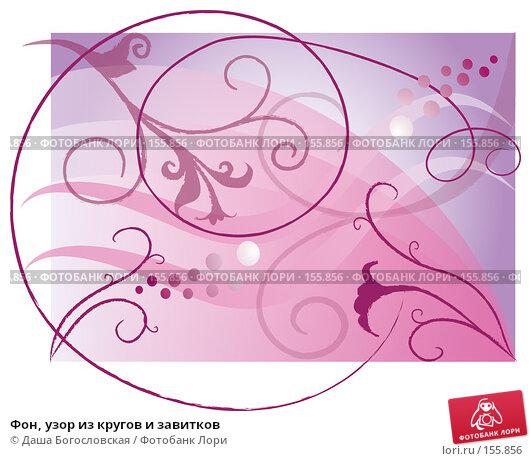 Фон, узор из кругов и завитков, иллюстрация № 155856 (c) Даша Богословская / Фотобанк Лори