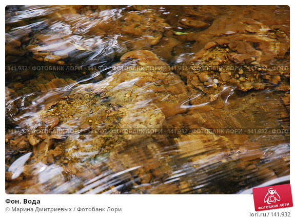 Фон. Вода, фото № 141932, снято 12 июля 2007 г. (c) Марина Дмитриевых / Фотобанк Лори
