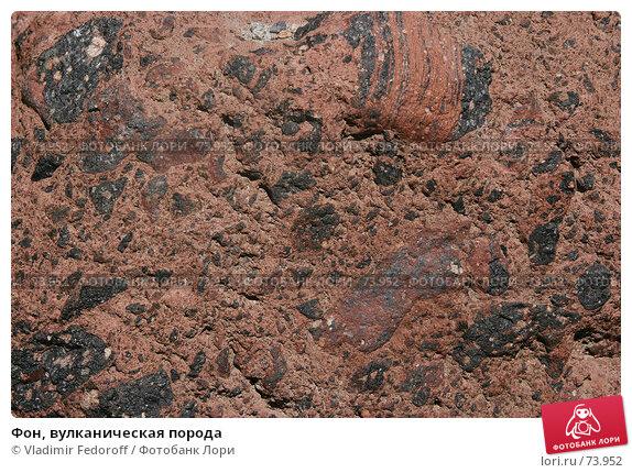 Фон, вулканическая порода, фото № 73952, снято 26 июля 2007 г. (c) Vladimir Fedoroff / Фотобанк Лори
