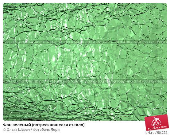 Фон зеленый (потрескавшееся стекло), фото № 50272, снято 22 мая 2007 г. (c) Ольга Шаран / Фотобанк Лори