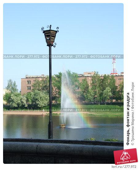 Фонарь, фонтан и радуга, фото № 277972, снято 27 мая 2007 г. (c) Трошина Марина / Фотобанк Лори