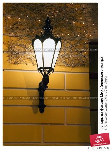 Фонарь на фасаде Михайловского театра, эксклюзивное фото № 190560, снято 12 января 2008 г. (c) Александр Щепин / Фотобанк Лори