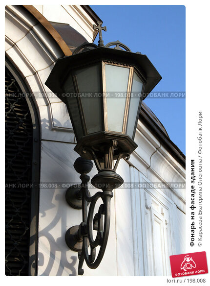 Купить «Фонарь на фасаде здания», фото № 198008, снято 18 января 2008 г. (c) Карасева Екатерина Олеговна / Фотобанк Лори