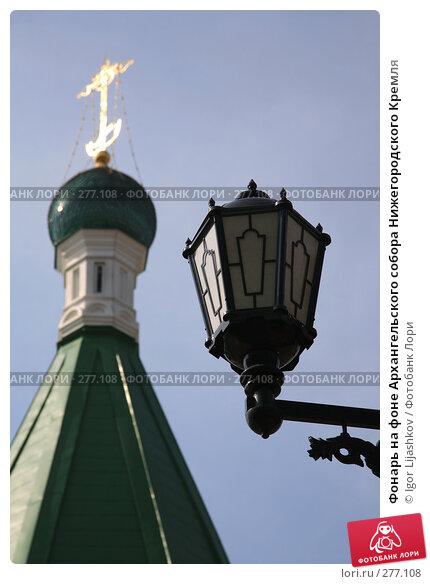 Фонарь на фоне Архангельского собора Нижегородского Кремля, фото № 277108, снято 1 мая 2008 г. (c) Igor Lijashkov / Фотобанк Лори