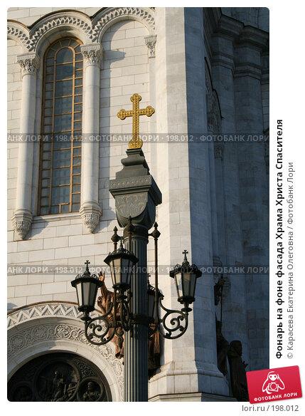 Фонарь на фоне фасада Храма Христа Спасителя, фото № 198012, снято 18 января 2008 г. (c) Карасева Екатерина Олеговна / Фотобанк Лори