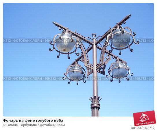 Фонарь на фоне голубого неба, фото № 169712, снято 7 апреля 2006 г. (c) Галина  Горбунова / Фотобанк Лори