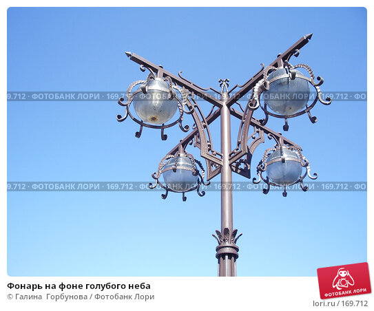 Купить «Фонарь на фоне голубого неба», фото № 169712, снято 7 апреля 2006 г. (c) Галина  Горбунова / Фотобанк Лори