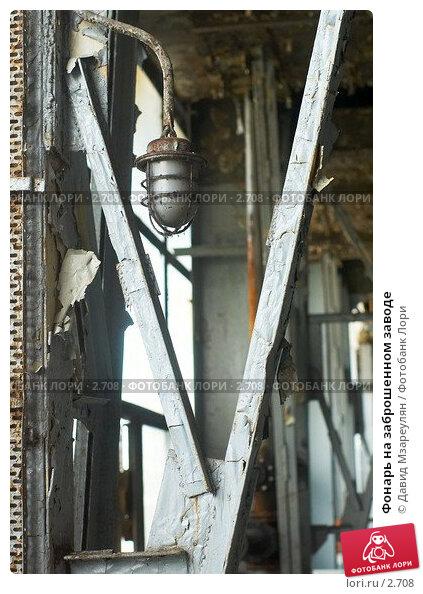 Фонарь на заброшенном заводе, фото № 2708, снято 11 июля 2004 г. (c) Давид Мзареулян / Фотобанк Лори