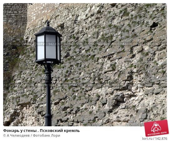 Фонарь у стены . Псковский кремль, фото № 142876, снято 16 сентября 2006 г. (c) A Челмодеев / Фотобанк Лори