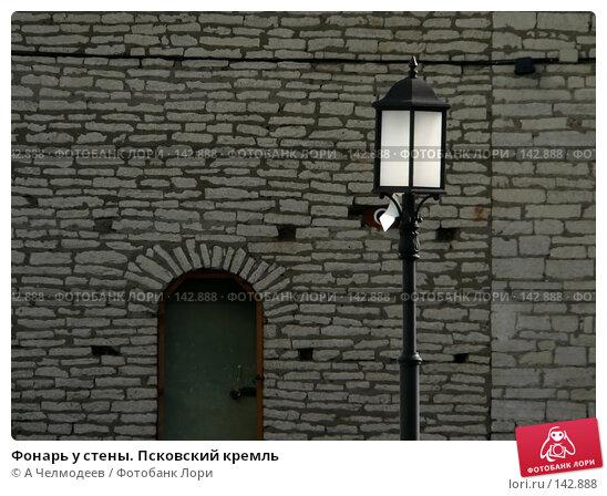 Фонарь у стены. Псковский кремль, фото № 142888, снято 19 сентября 2006 г. (c) A Челмодеев / Фотобанк Лори