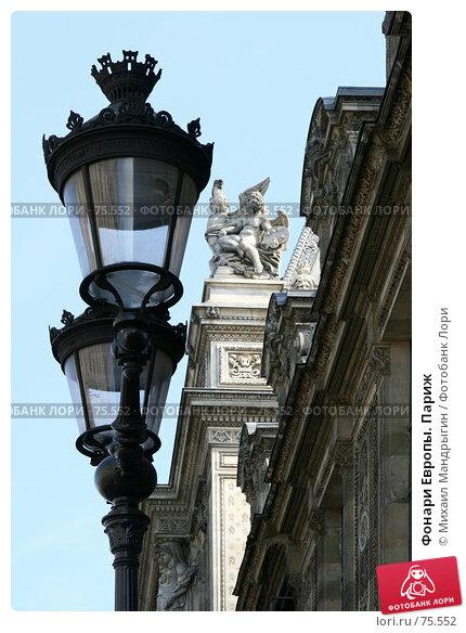 Фонари Европы. Париж, фото № 75552, снято 6 января 2005 г. (c) Михаил Мандрыгин / Фотобанк Лори