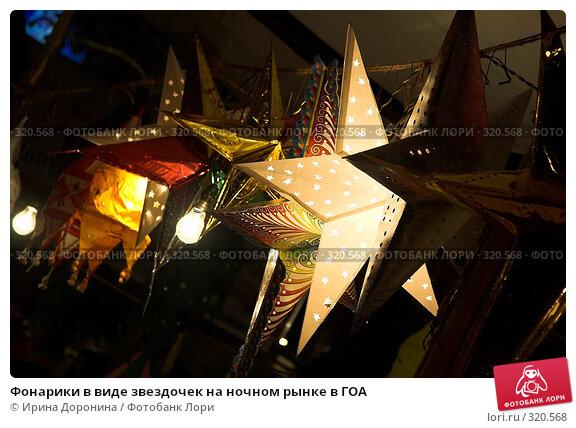 Фонарики в виде звездочек на ночном рынке в ГОА, фото № 320568, снято 29 декабря 2007 г. (c) Ирина Доронина / Фотобанк Лори