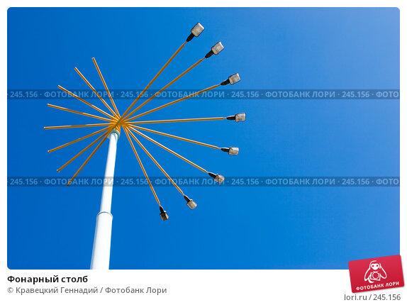 Фонарный столб, фото № 245156, снято 1 марта 2005 г. (c) Кравецкий Геннадий / Фотобанк Лори