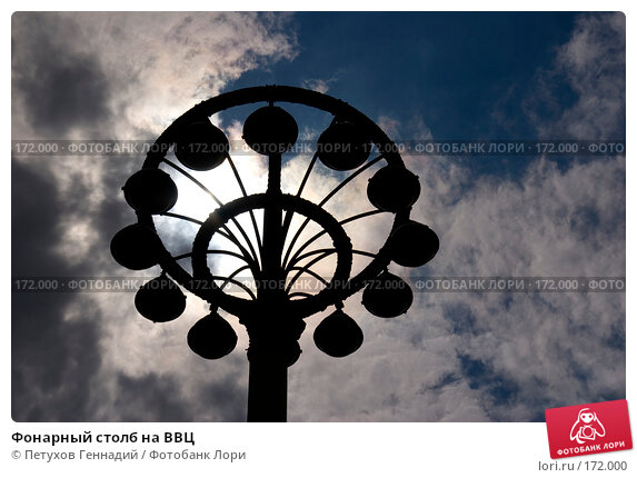 Фонарный столб на ВВЦ, фото № 172000, снято 30 июня 2007 г. (c) Петухов Геннадий / Фотобанк Лори