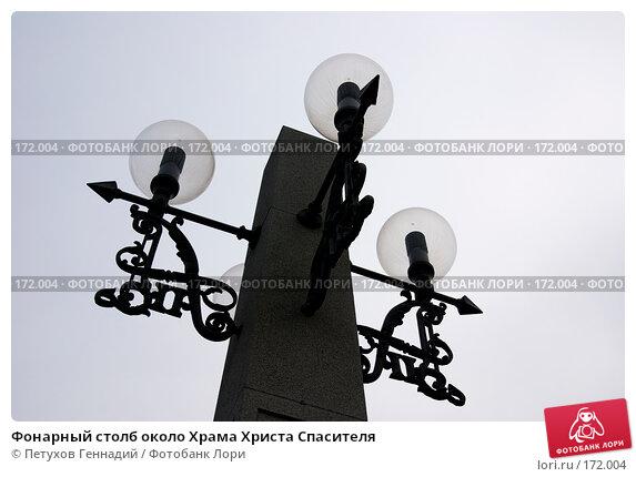 Фонарный столб около Храма Христа Спасителя, фото № 172004, снято 13 июля 2007 г. (c) Петухов Геннадий / Фотобанк Лори