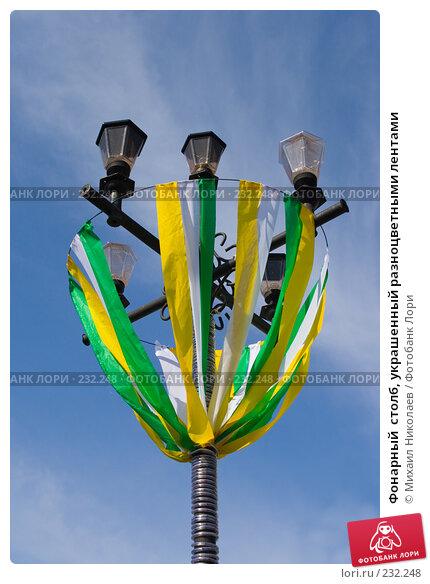 Фонарный  столб, украшенный разноцветными лентами, фото № 232248, снято 22 марта 2008 г. (c) Михаил Николаев / Фотобанк Лори