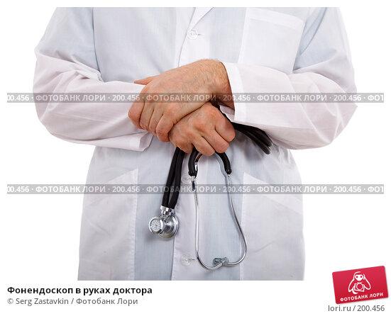 Фонендоскоп в руках доктора, фото № 200456, снято 18 января 2008 г. (c) Serg Zastavkin / Фотобанк Лори