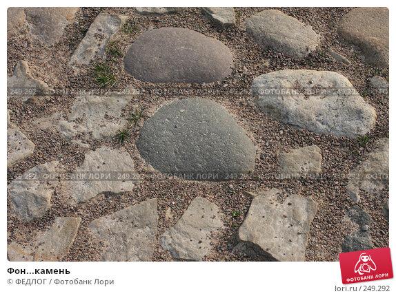 Фон...камень, фото № 249292, снято 12 апреля 2008 г. (c) ФЕДЛОГ.РФ / Фотобанк Лори