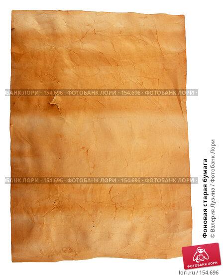 Фоновая старая бумага, фото № 154696, снято 19 декабря 2007 г. (c) Валерия Потапова / Фотобанк Лори