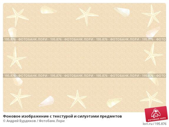 Фоновое изображение с текстурой и силуэтами предметов, фото № 195876, снято 4 декабря 2016 г. (c) Андрей Бурдюков / Фотобанк Лори