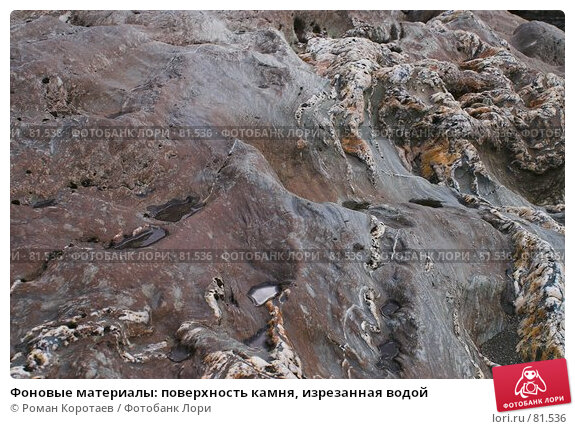 Фоновые материалы: поверхность камня, изрезанная водой, фото № 81536, снято 7 августа 2007 г. (c) Роман Коротаев / Фотобанк Лори
