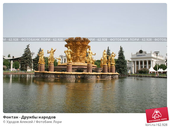 Фонтан - Дружбы народов, фото № 62928, снято 29 мая 2007 г. (c) Удодов Алексей / Фотобанк Лори