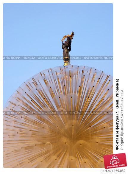 Фонтан и фигура (г. Киев, Украина), фото № 169032, снято 31 июля 2007 г. (c) Юрий Брыкайло / Фотобанк Лори