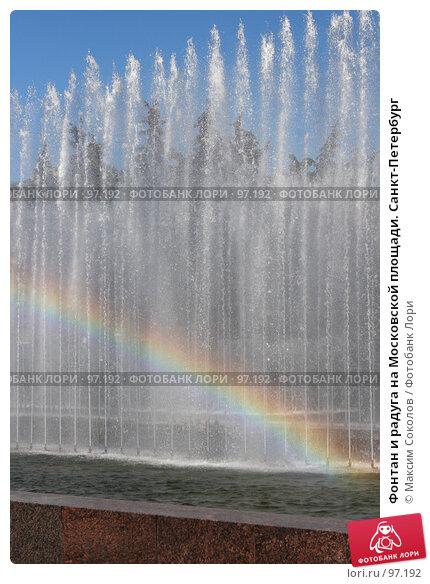 Фонтан и радуга на Московской площади. Санкт-Петербург, фото № 97192, снято 5 сентября 2007 г. (c) Максим Соколов / Фотобанк Лори