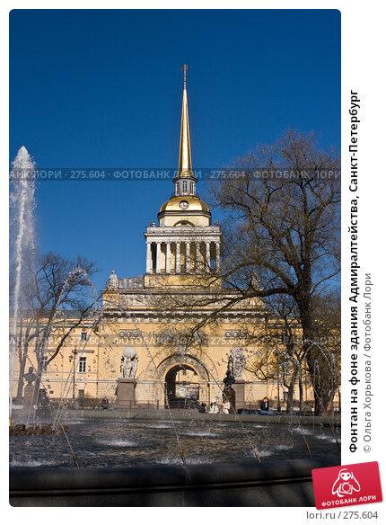 Фонтан на фоне здания Адмиралтейства, Санкт-Петербург, эксклюзивное фото № 275604, снято 20 апреля 2008 г. (c) Ольга Хорькова / Фотобанк Лори