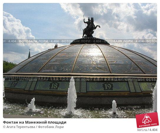 Фонтан на Манежной площади, фото № 4404, снято 21 мая 2006 г. (c) Агата Терентьева / Фотобанк Лори