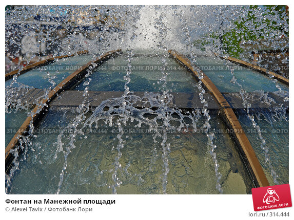 Фонтан на Манежной площади, эксклюзивное фото № 314444, снято 18 мая 2008 г. (c) Alexei Tavix / Фотобанк Лори