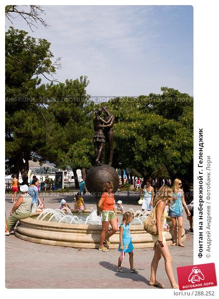 Фонтан на набережной г. Геленджик, фото № 288252, снято 4 сентября 2007 г. (c) Андрей Андреев / Фотобанк Лори