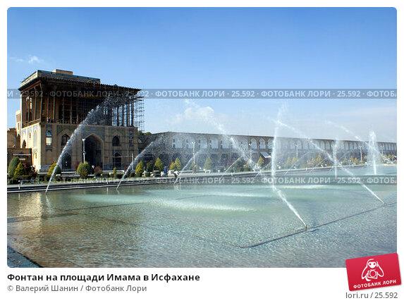 Фонтан на площади Имама в Исфахане, фото № 25592, снято 28 ноября 2006 г. (c) Валерий Шанин / Фотобанк Лори