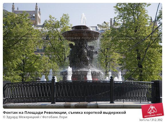 Фонтан на Площади Революции, съемка короткой выдержкой, фото № 312392, снято 5 мая 2008 г. (c) Эдуард Межерицкий / Фотобанк Лори