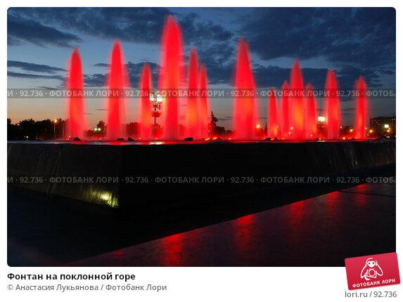 Фонтан на поклонной горе, фото № 92736, снято 24 июня 2007 г. (c) Анастасия Лукьянова / Фотобанк Лори