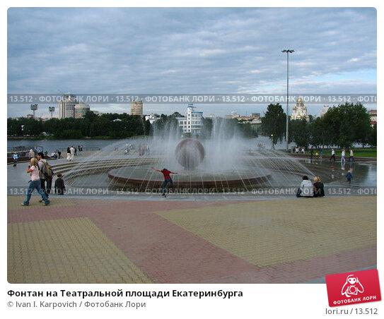Фонтан на Театральной площади Екатеринбурга, эксклюзивное фото № 13512, снято 5 августа 2006 г. (c) Ivan I. Karpovich / Фотобанк Лори
