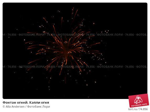 Фонтан огней. Капли огня, иллюстрация № 74856 (c) Alla Andersen / Фотобанк Лори