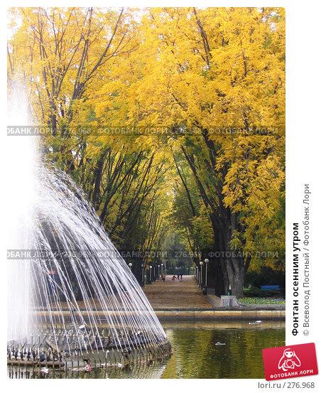 Фонтан осенним утром, фото № 276968, снято 26 октября 2003 г. (c) Всеволод Постный / Фотобанк Лори