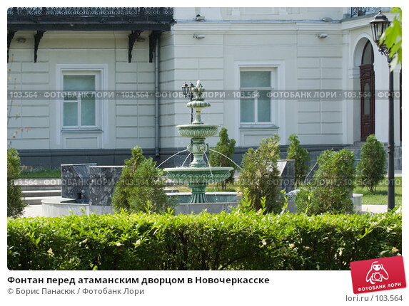 Фонтан перед атаманским дворцом в Новочеркасске, фото № 103564, снято 15 апреля 2017 г. (c) Борис Панасюк / Фотобанк Лори
